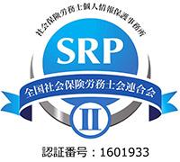 当事務所はSRPⅡ認証事務所です。SRPⅡ認証制度についてはこちらをご覧ください。